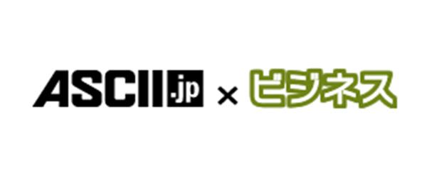 ASCII.JP×ビジネス